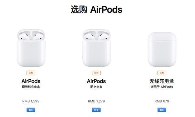 新AirPods来了,你觉得值得买吗?