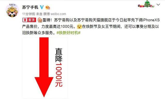 苏宁iPhone XS直降1000元,你买吗?